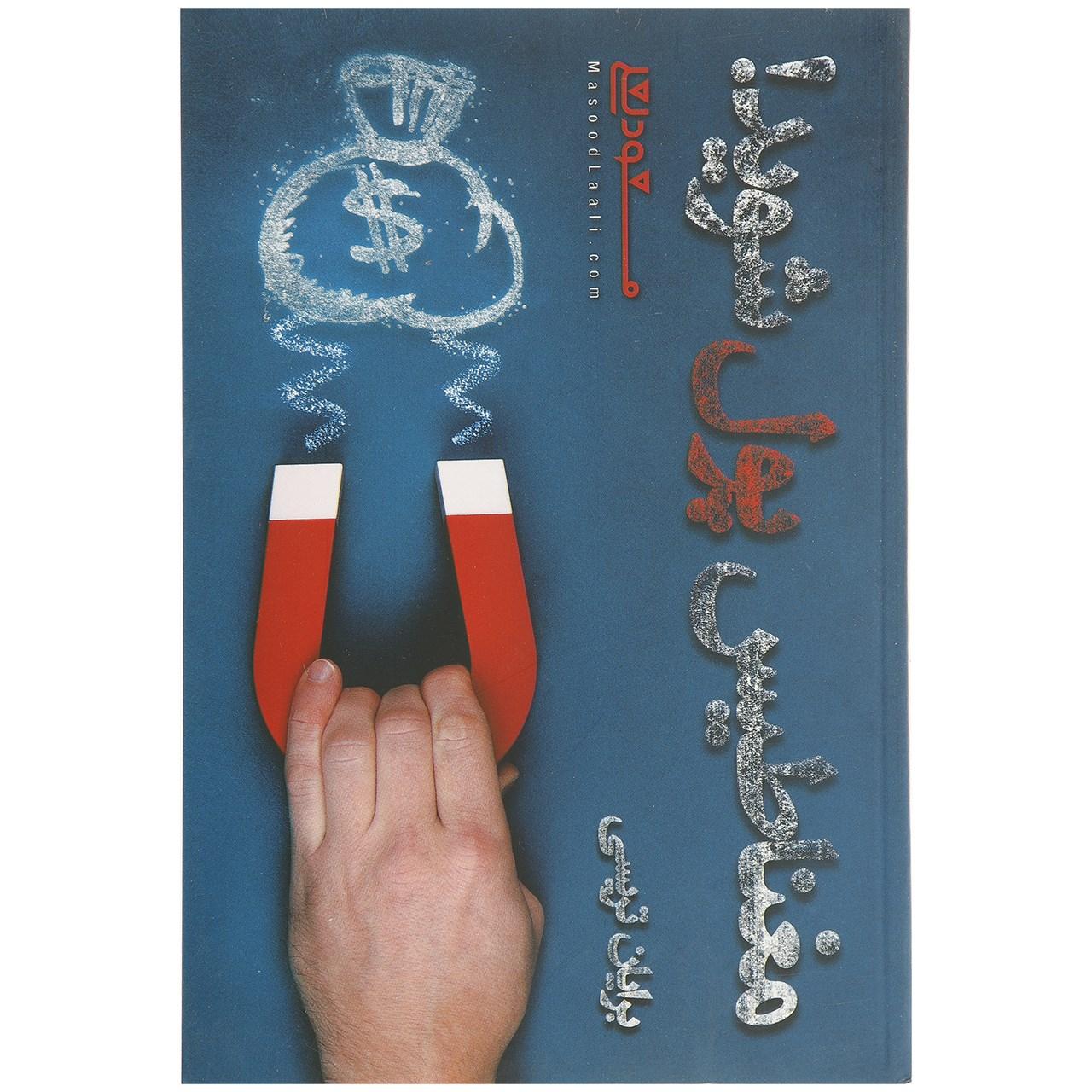 کتاب مغناطیس پول شوید اثر برایان تریسی