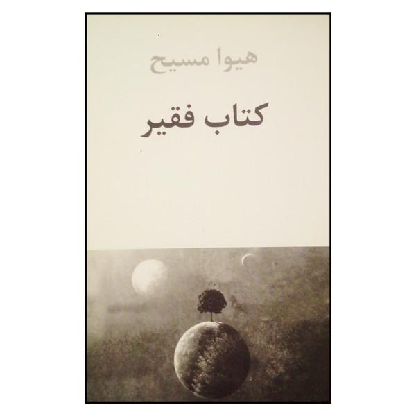 کتاب فقیر اثر هیوا مسیح انتشارات دوستان