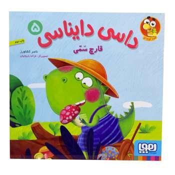 کتاب داسی دایناسی قارچ سمی اثر ناصر کشاورز نشر هوپا
