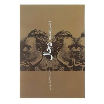 کتاب دجال اثر فریدریش ویلهلم نیچه