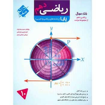 کتاب ریاضی دهم پایا مبتکران اثر حمیدرضا بیات - مرشد