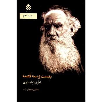 کتاب بیست و سه قصه اثر لئون تولستوی