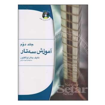 کتاب آموزش سهتار اثر جلال ذوالفنون انتشارات هستان جلد 2