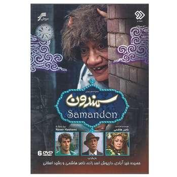 مجموعه تلویزیونی سمندون اثر ناصر هاشمی