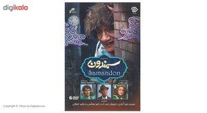 مجموعه تلویزیونی سمندون اثر ناصر هاشمی  Samandoon Series by Naser Hashemi