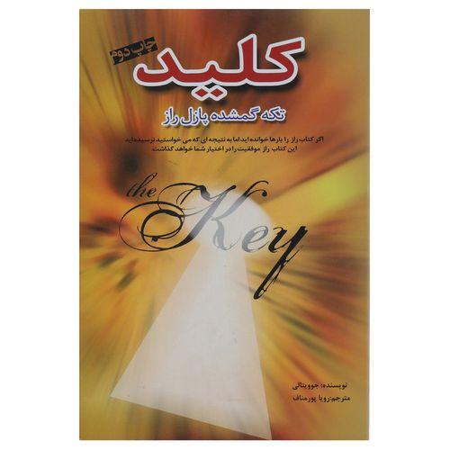 کتاب کلید تکه گمشده پازل راز اثر جو ویتالی