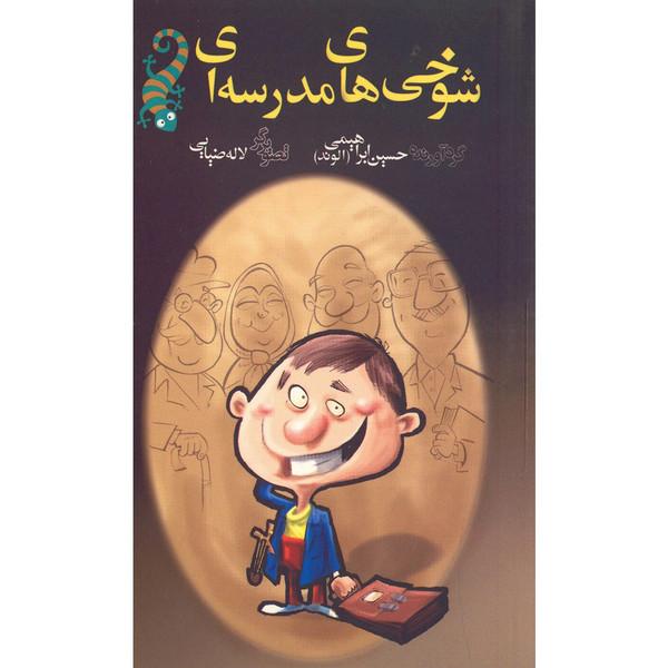کتاب شوخی های مدرسه ای اثر حسین ابراهیمی