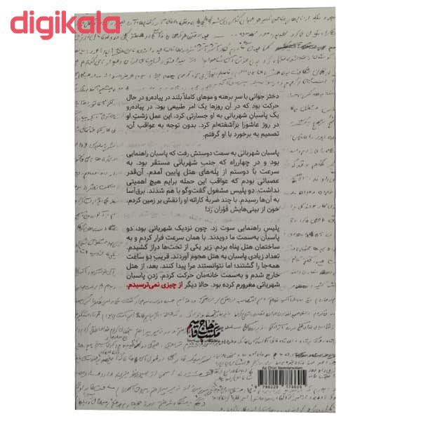 كتاب از چيزي نمي ترسيدم اثر قاسم سليماني نشر مكتب حاج قاسم main 1 2