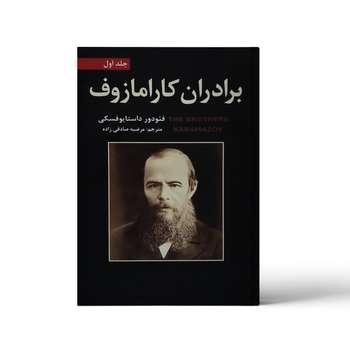 کتاب برادران کارامازوف اثر فئودور داستایوفسکی انتشارات آلوس 2 جلدی