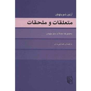کتاب متعلقات و ملحقات اثر آرتور شوپنهاور