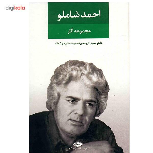 کتاب مجموعه آثار احمد شاملو، دفتر سوم ترجمه قصه و داستان های کوتاه