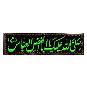 پرچم طرح صلی الله علیک یااباالفضل العباس کد PAR-108