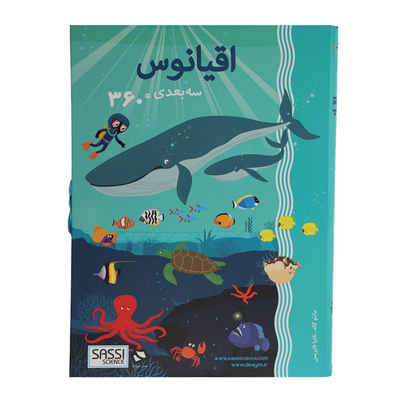 کتاب اقیانوس سه بعدی