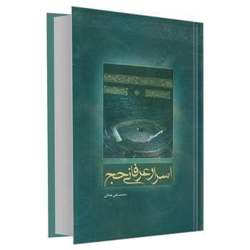 کتاب اسرار عرفانی حج اثر محمدتقی فعالی نشر مشعر