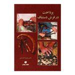 کتاب پرداخت در فرش دستباف اثر دکتر زهرا احمدینشریساولی