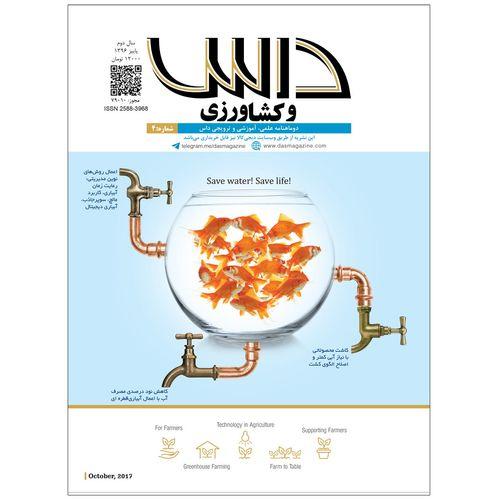 مجله داس - شماره 4