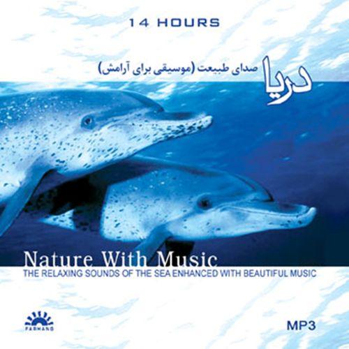 آلبوم موسیقی آرامش دریا نشر فرهنگ