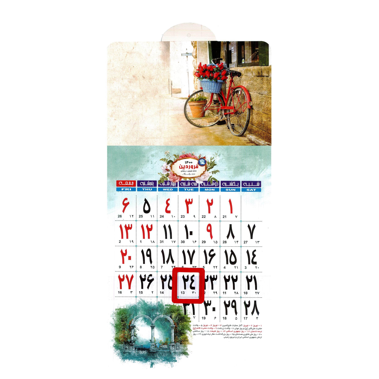 تقویم دیواری سال 1400 کد Ar106