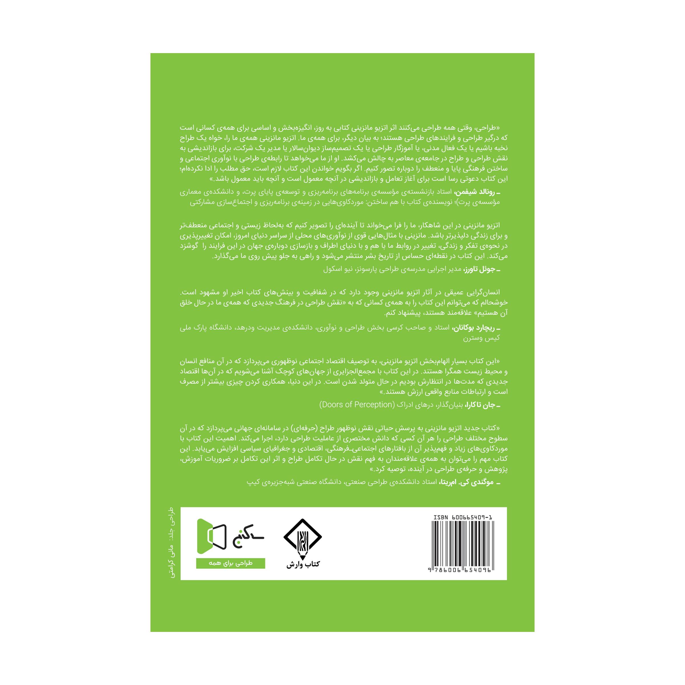 کتاب طراحی، وقتی همه طراحی میکنند (مقدمه ای بر طراحی برای نوآوری اجتماعی) اثر اتزیو مانزینی انتشارات کتاب وارش