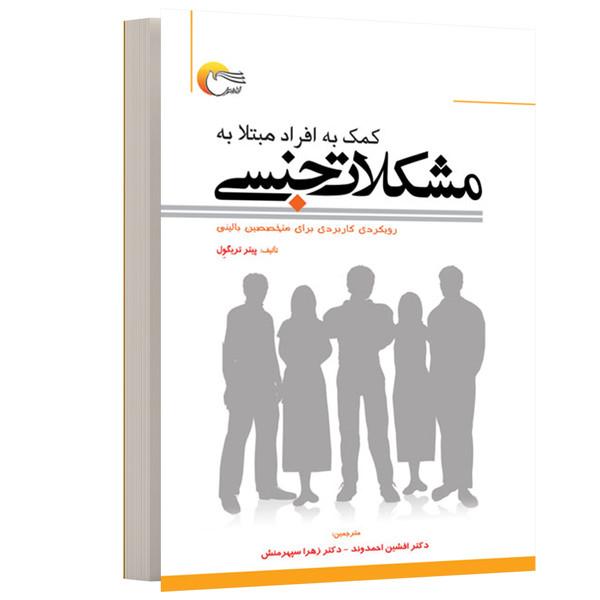 کتاب کمک به افراد مبتلا به مشکلات جنسی اثر پیتر تریگول انتشارات مرسل