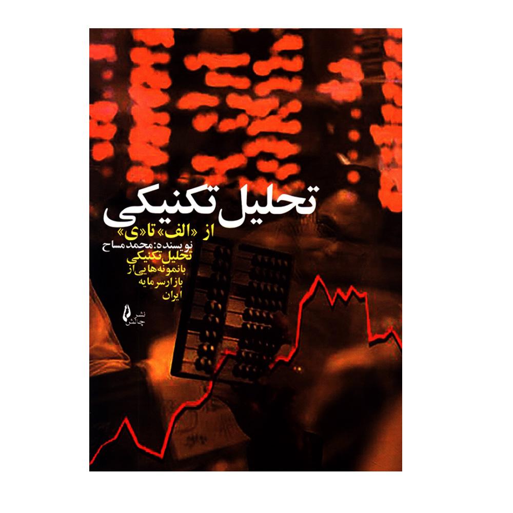 خرید                      کتاب تحلیل تکنیکی از الف تا ی اثر محمد مساح انتشارات چالش
