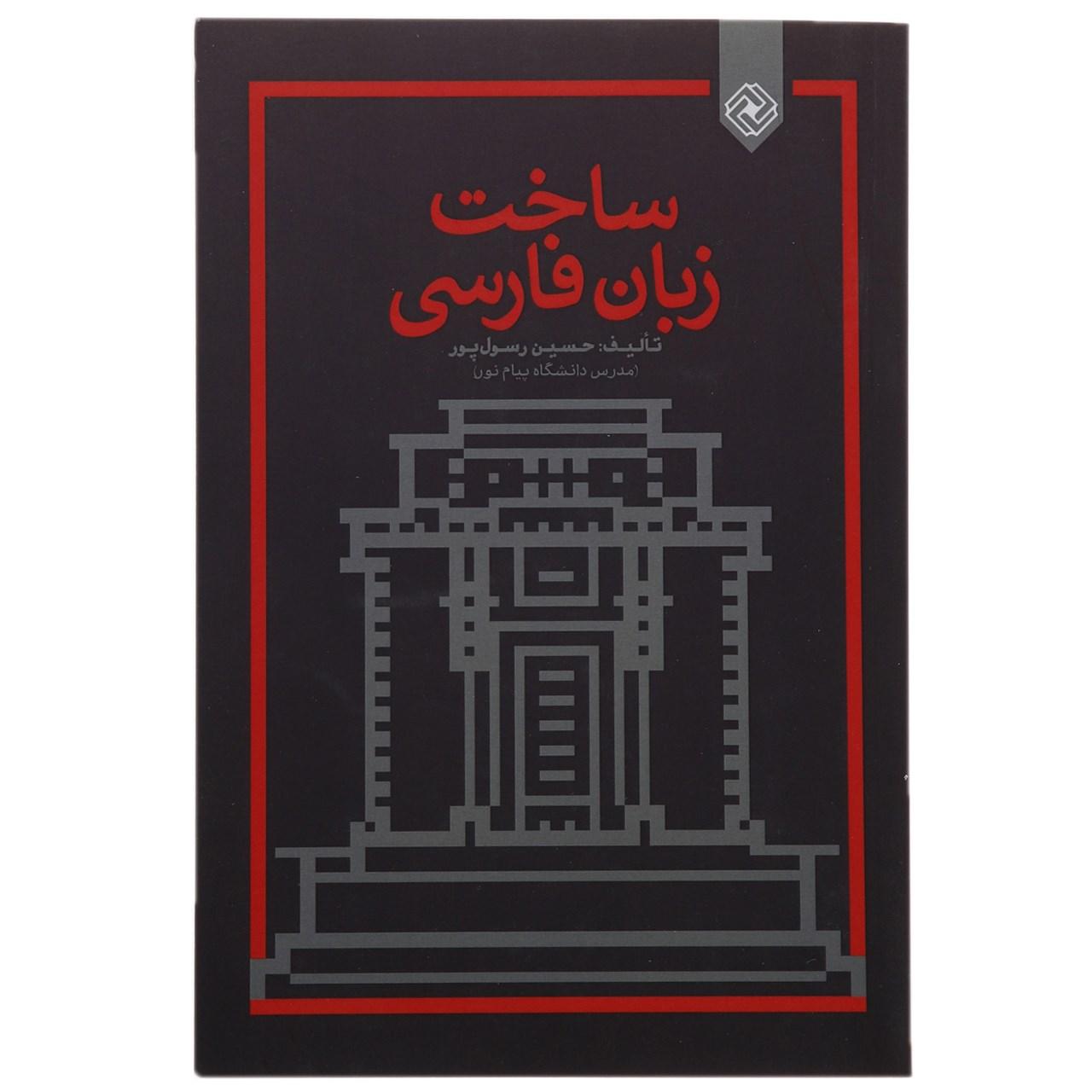 کتاب ساخت زبان فارسی اثر حسین رسول پور