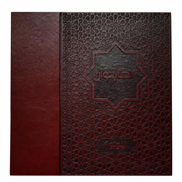 کتاب خوان مدل لئونو 11898