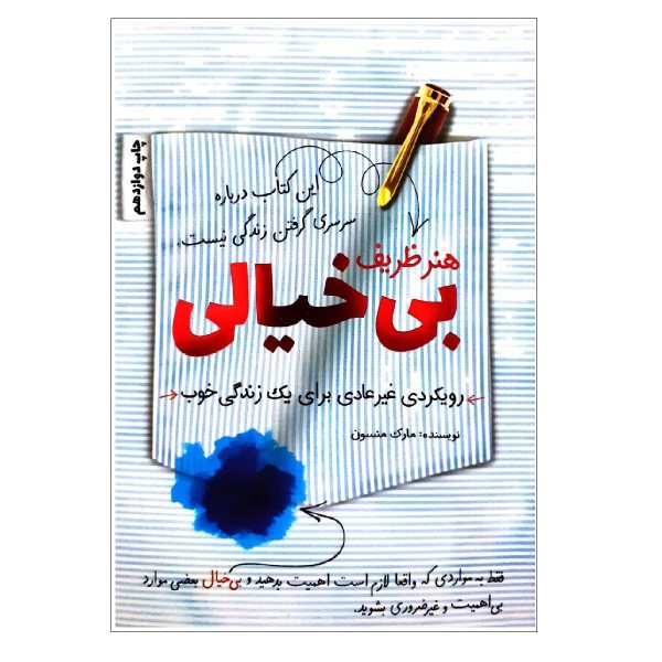 کتاب هنر ظریف بی خیالی اثر مارک منسون نشر کلید آموزش