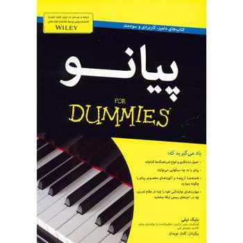 کتاب پیانو اثر بلیک نیلی