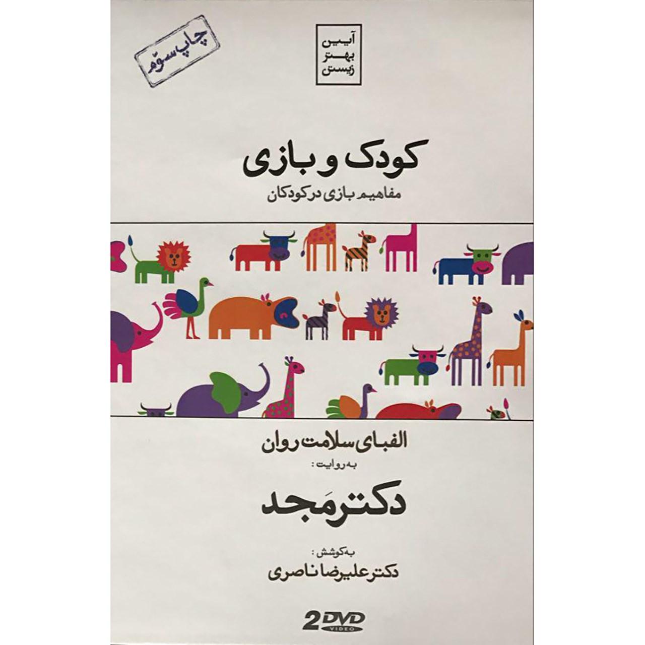 فیلم آموزشی کودک و بازی اثر محمد مجد