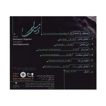 آلبوم موسیقی مستور و مست - همایون شجریان