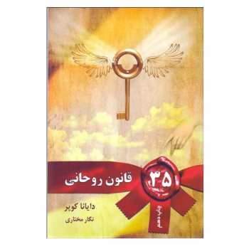 کتاب 35 قانون روحانی اثر دايانا كوپر انتشارات لیوسا