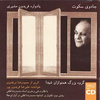 آلبوم موسیقی جادوی سکوت اثر علیرضا فریدن پور