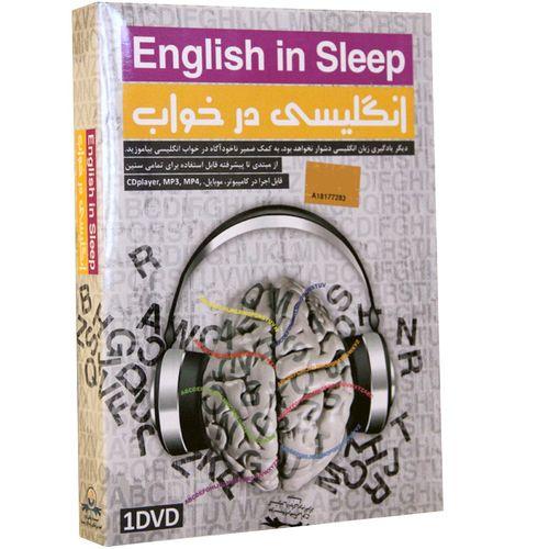 آموزش صوتی انگلیسی در خواب نشر دنیای نرم افزار سینا