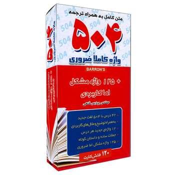 کتاب فلش کارت 504 واژه کاملا ضروری اثر مهندس پردیس فتحی نشر زبان سرخ