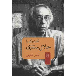 کتاب گفت و گو با جلال ستاری اثر ناصر فکوهی
