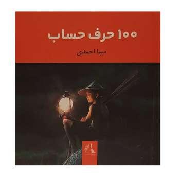 کتاب 100 حرف حساب اثر مبینا احمدی نشر توسعه فرهنگ و روانشناسی