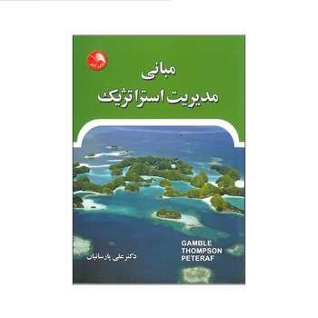 کتاب مبانی مدیریت استراتژیک اثر جمعی از نویسندگان انتشارات آیلار
