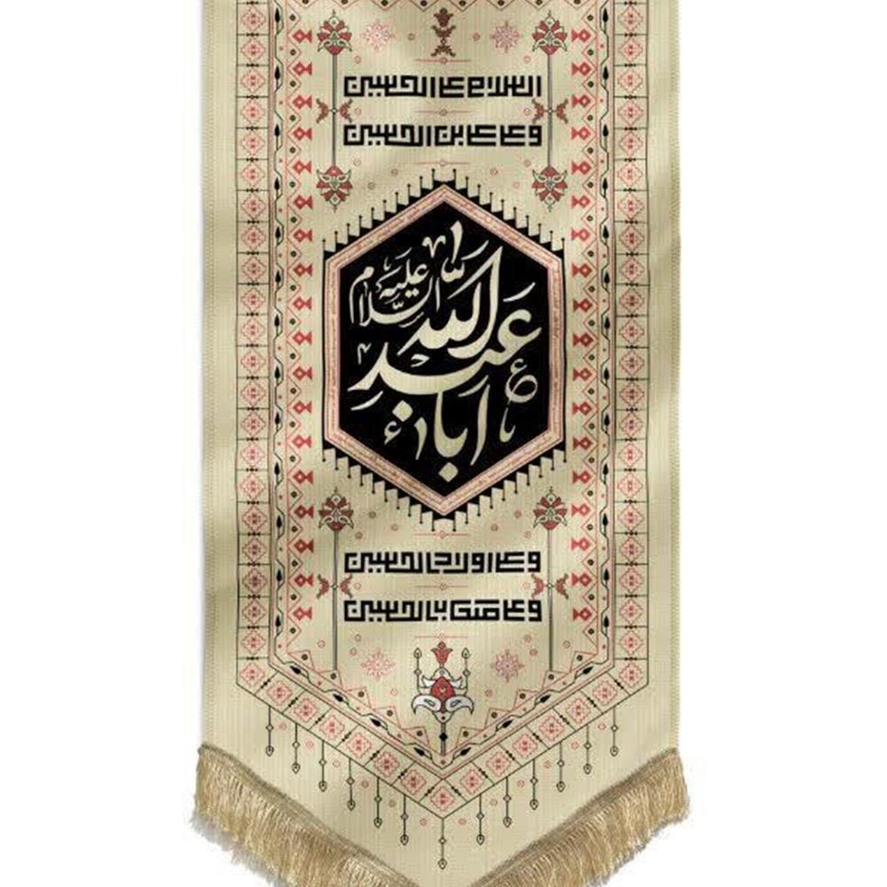 خرید                      پرچم طرح یااباعبدالله کد 00201076