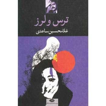 کتاب ترس و لرز اثر غلامحسین ساعدی
