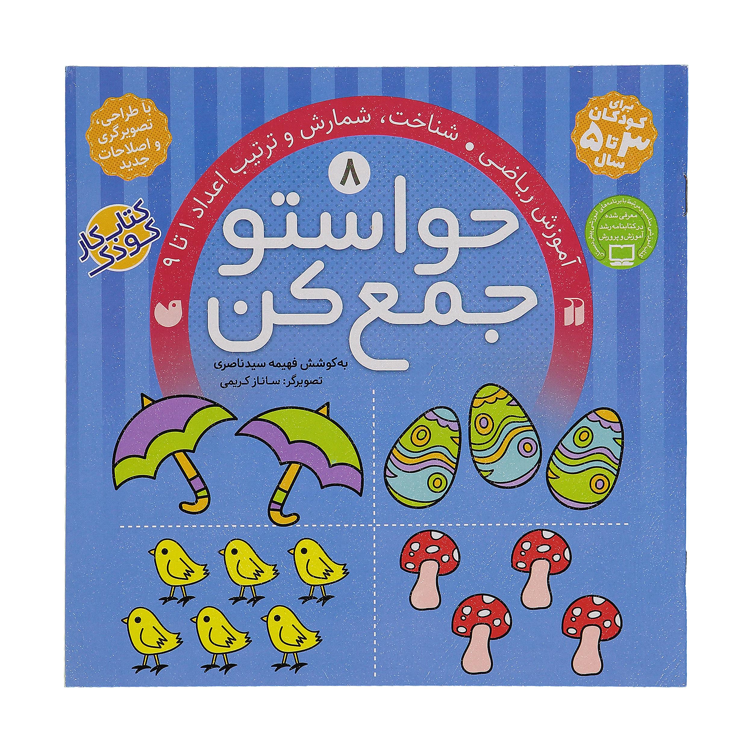 کتاب حواستو جمع کن 8، شناخت اعداد 1 تا 9 اثر فهیمه سیدناصری