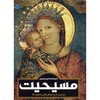 کتاب دایره المعارف مصور مسیحیت اثر آن ماری بی بار