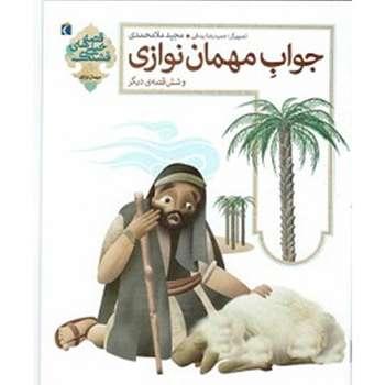 کتاب قصه های خیلی قشنگ 6 جواب مهمان اثر مجید ملامحمدی