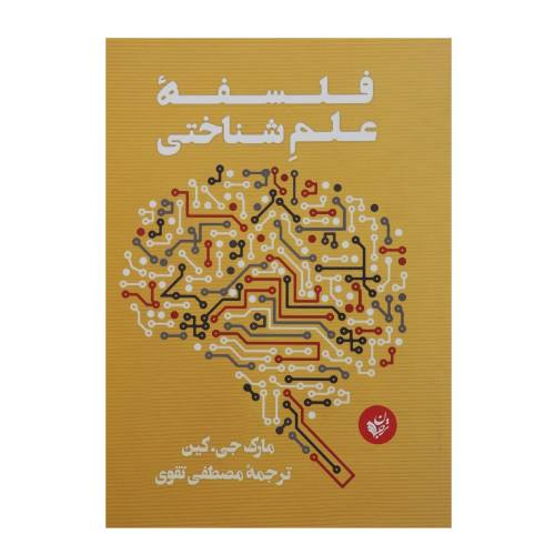 کتاب فلسفه علم شناختی اثر مارک جی.کین