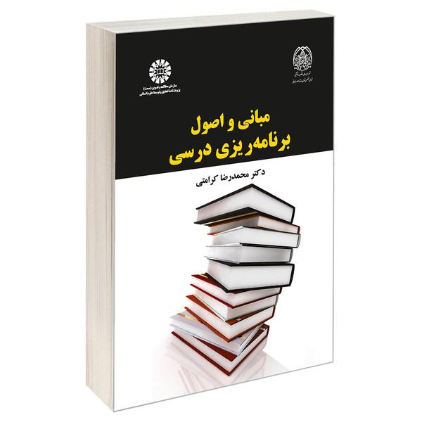 کتاب مبانی و اصول برنامه ریزی درسی اثر دکتر محمدرضا کرامتی نشر سمت