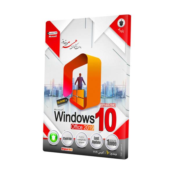 سیستم عامل Windows10 به همراه Office 2019 نشر بلوط