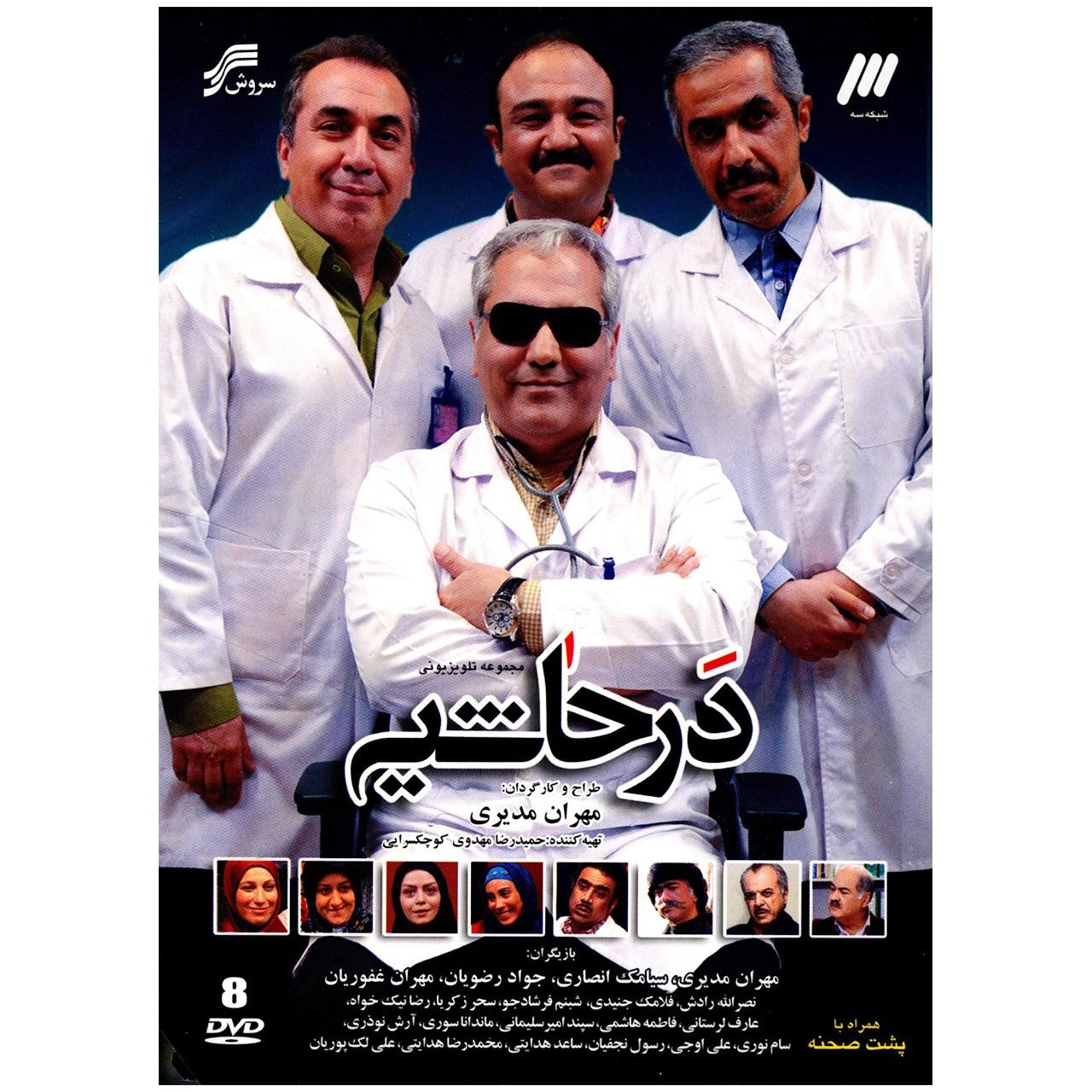 سریال تلویزیونی در حاشیه اثر مهران مدیری