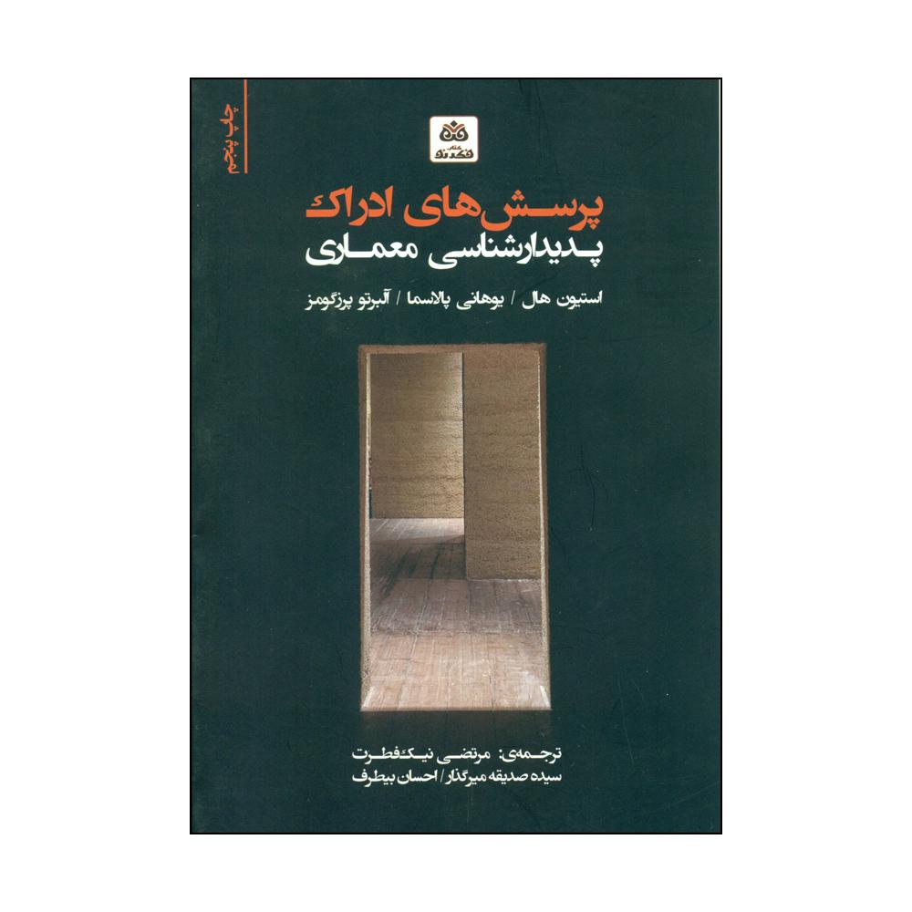 کتاب پرسش های ادراک پدیدارشناسی معماری اثر جمعی از نویسندگان انتشاراتکتاب فکر نو