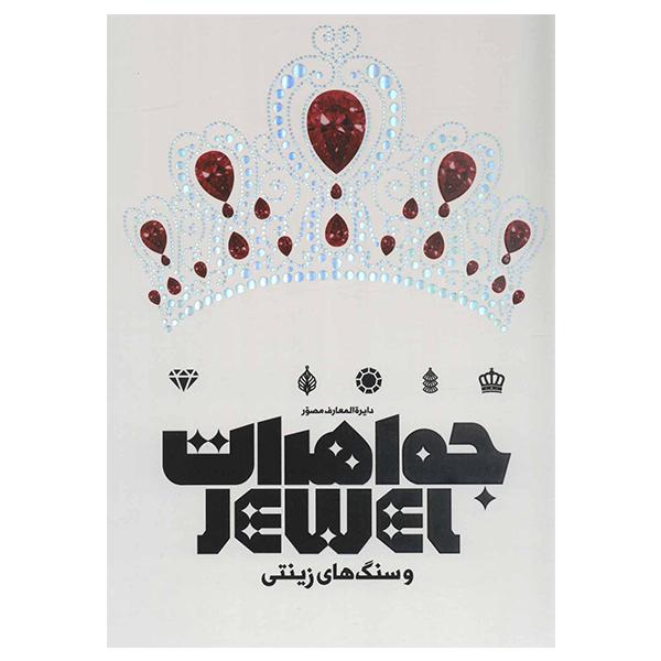 كتاب دايره المعارف مصور جواهرات و سنگ هاي تزئيني اثر جوديت ميلر نشر سايان