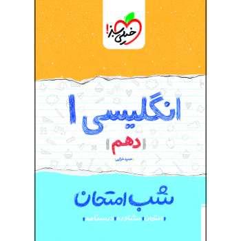 کتاب شب امتحان انگلیسی دهم اثر حمید خزایی انتشارات خیلی سبز